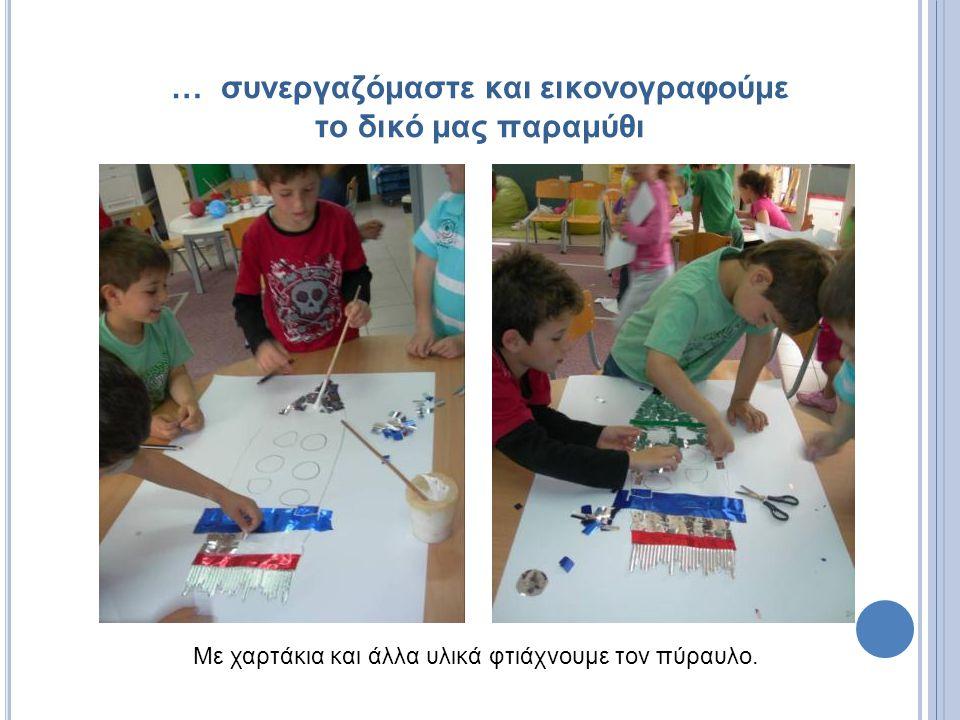 … συνεργαζόμαστε και εικονογραφούμε το δικό μας παραμύθι Με χαρτάκια και άλλα υλικά φτιάχνουμε τον πύραυλο.