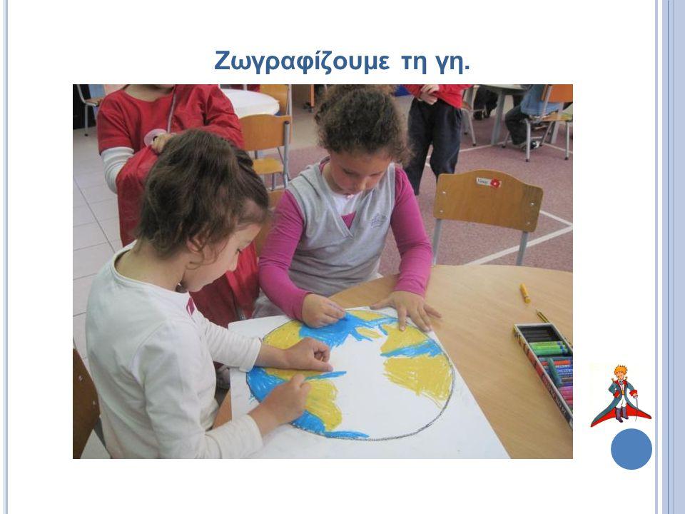 Ζωγραφίζουμε τη γη.