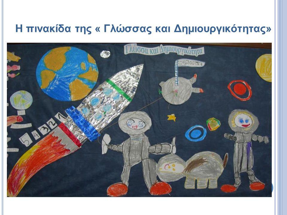 Η πινακίδα της « Γλώσσας και Δημιουργικότητας»