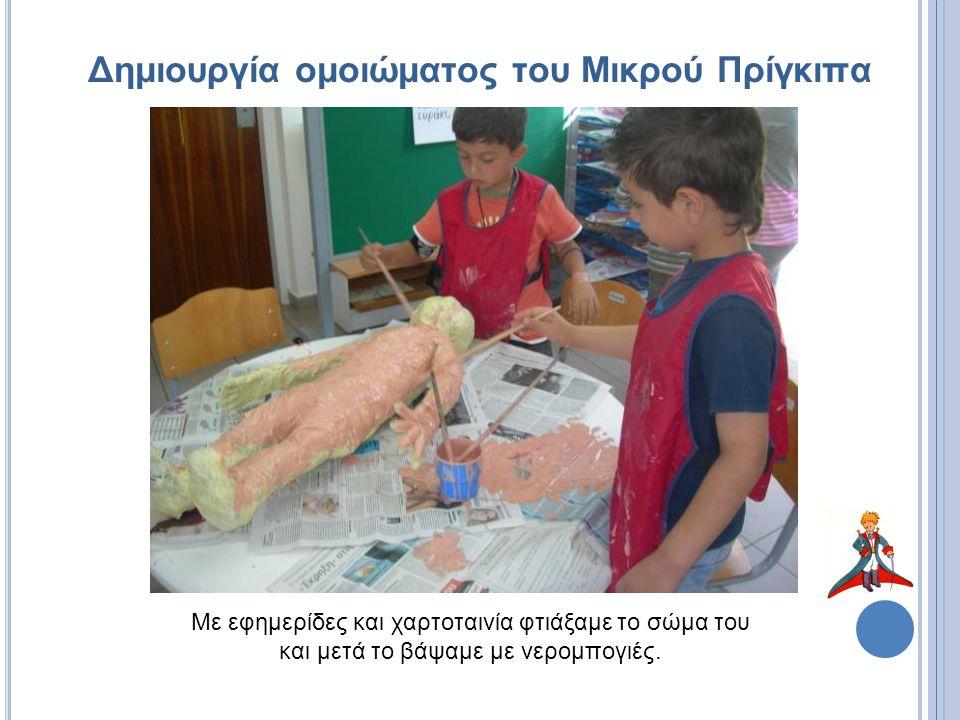 Δημιουργία ομοιώματος του Μικρού Πρίγκιπα Με εφημερίδες και χαρτοταινία φτιάξαμε το σώμα του και μετά το βάψαμε με νερομπογιές.