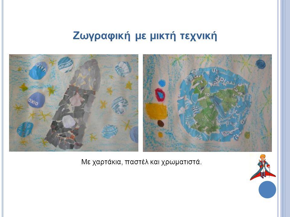 Ζωγραφική με μικτή τεχνική Με χαρτάκια, παστέλ και χρωματιστά.