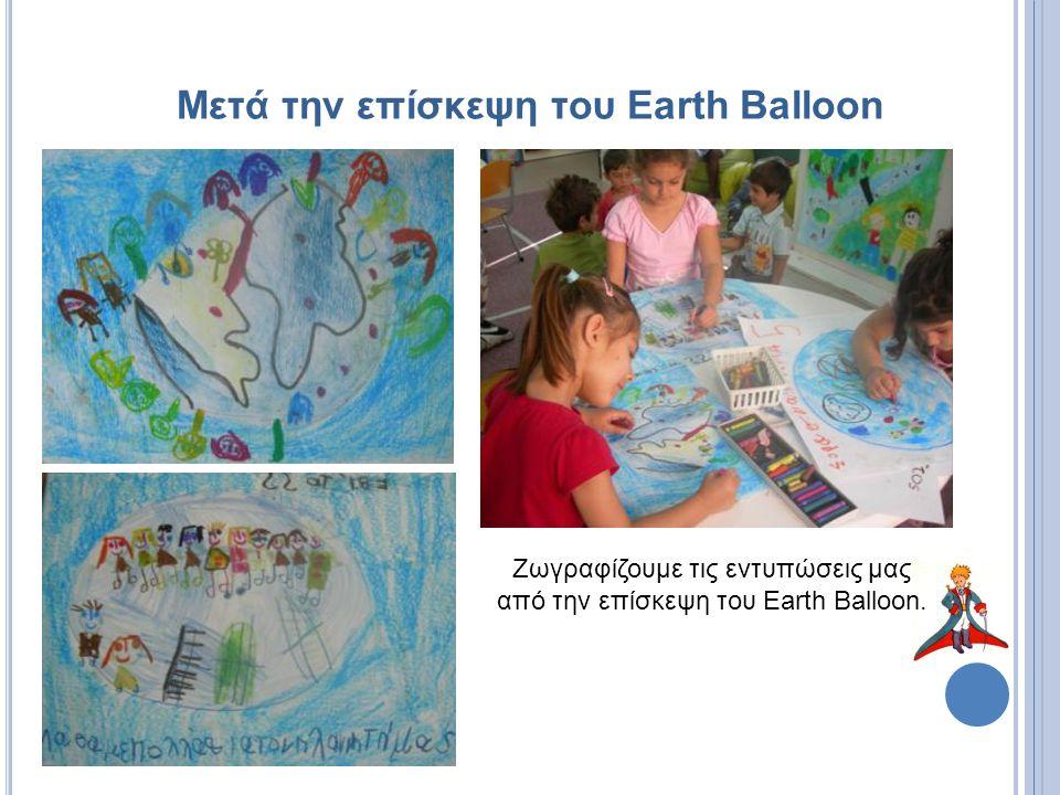Μετά την επίσκεψη του Earth Balloon Ζωγραφίζουμε τις εντυπώσεις μας από την επίσκεψη του Earth Balloon.
