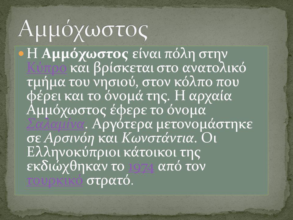 Η Αμμόχωστος είναι πόλη στην Κύπρο και βρίσκεται στο ανατολικό τμήμα του νησιού, στον κόλπο που φέρει και το όνομά της. Η αρχαία Αμμόχωστος έφερε το ό