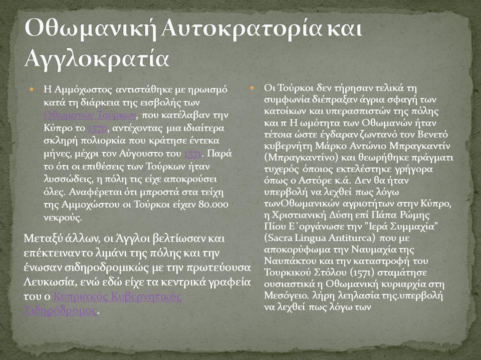 Η Αμμόχωστος αντιστάθηκε με ηρωισμό κατά τη διάρκεια της εισβολής των Οθωμανών Τούρκων, που κατέλαβαν την Κύπρο το 1570, αντέχοντας μια ιδιαίτερα σκλη