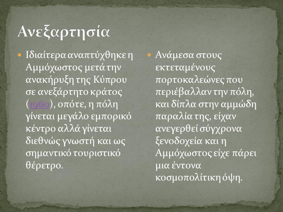 Ιδιαίτερα αναπτύχθηκε η Αμμόχωστος μετά την ανακήρυξη της Κύπρου σε ανεξάρτητο κράτος (1960), οπότε, η πόλη γίνεται μεγάλο εμπορικό κέντρο αλλά γίνετα