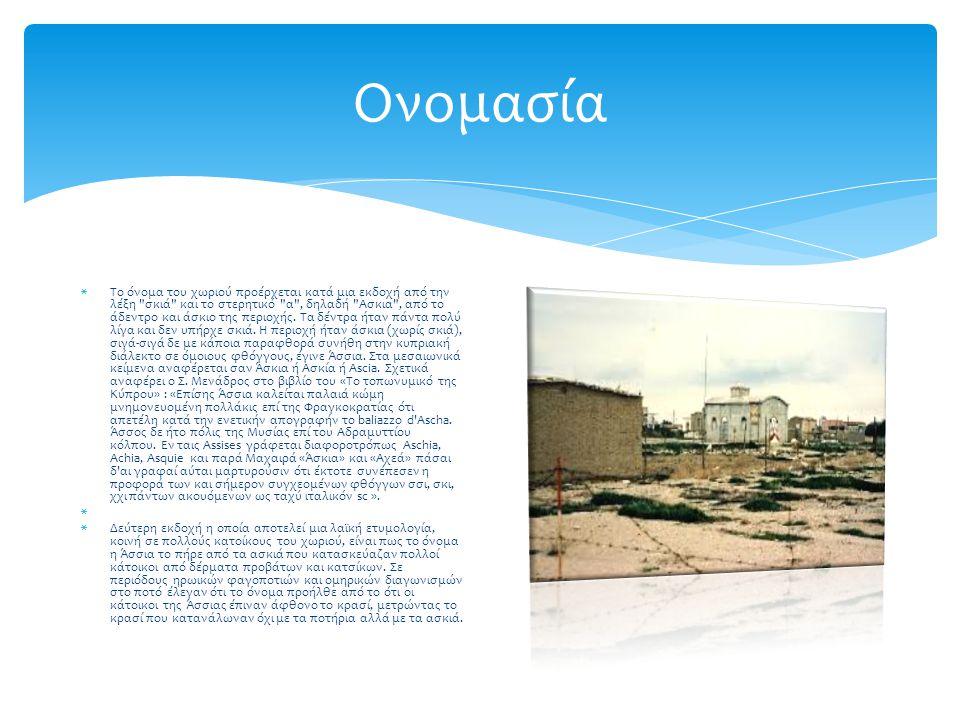 Τοποθεσία  Η Άσσια είναι ένα από τα μεγάλα χωριά της κεντρικής Μεσαορίας, στην Επαρχία Αμμοχώστου.