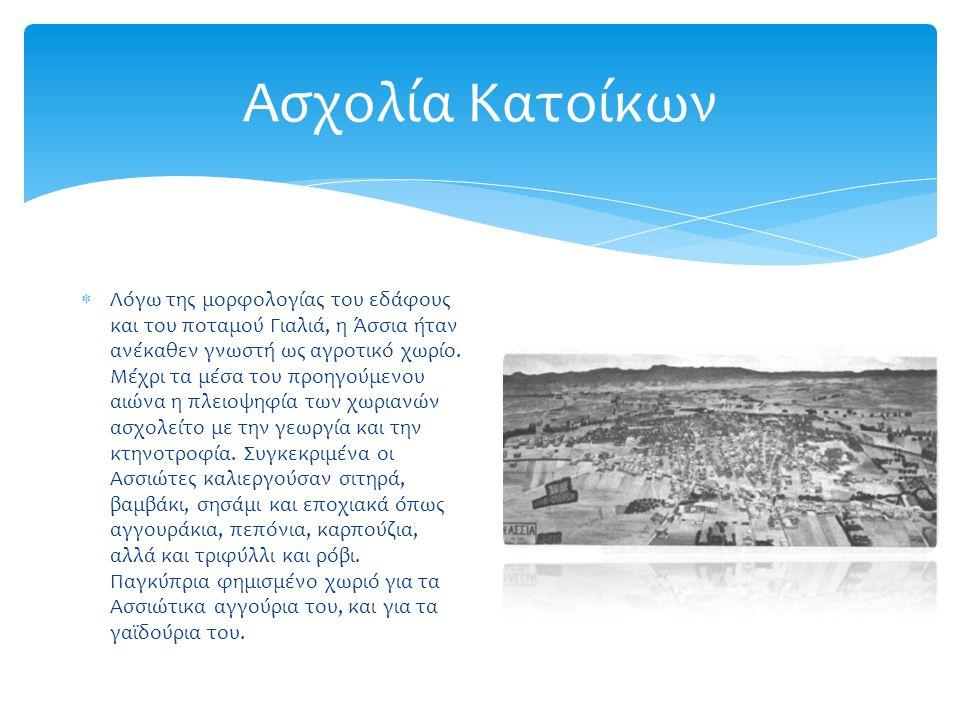 Ασχολία Κατοίκων  Λόγω της μορφολογίας του εδάφους και του ποταμού Γιαλιά, η Άσσια ήταν ανέκαθεν γνωστή ως αγροτικό χωρίο. Μέχρι τα μέσα του προηγούμ