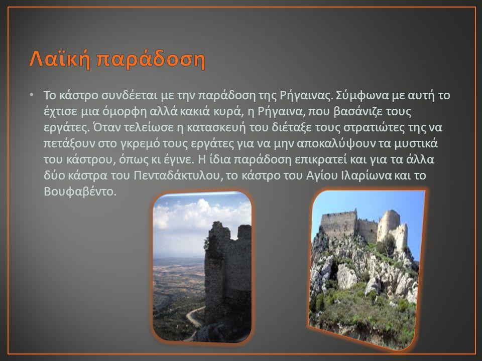 Το κάστρο συνδέεται με την παράδοση της Ρήγαινας.
