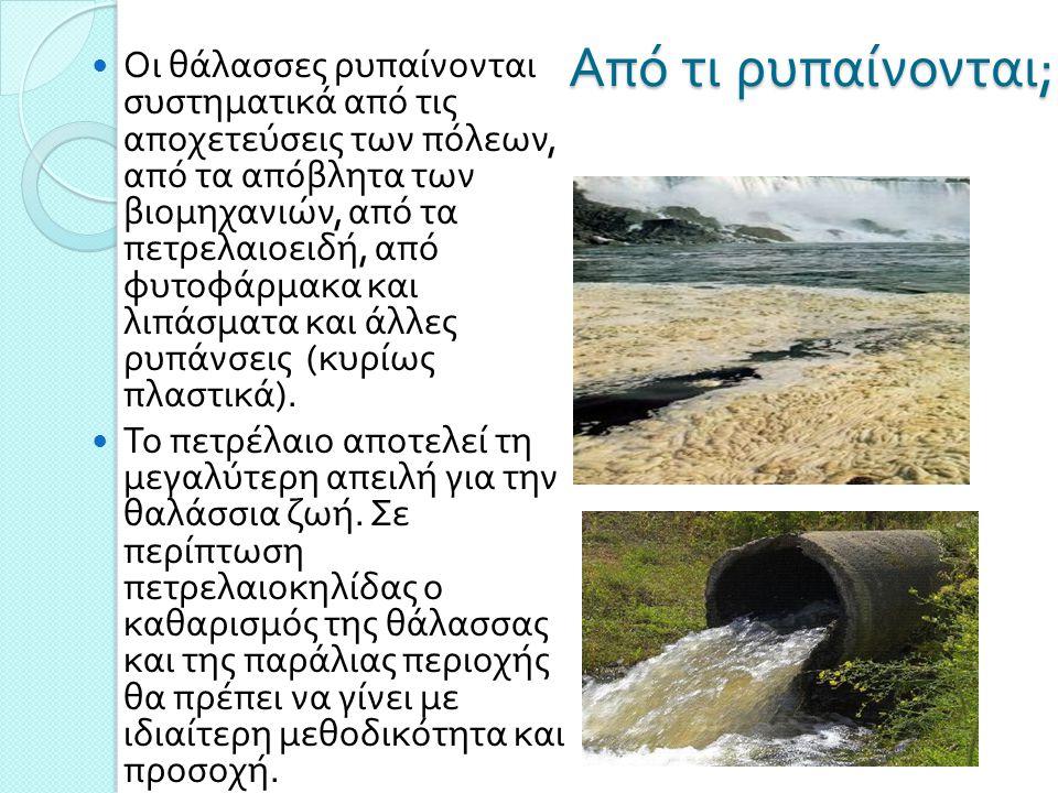 Από τι ρυπαίνονται ; Οι θάλασσες ρυπαίνονται συστηματικά από τις αποχετεύσεις των πόλεων, από τα απόβλητα των βιομηχανιών, από τα πετρελαιοειδή, από φ