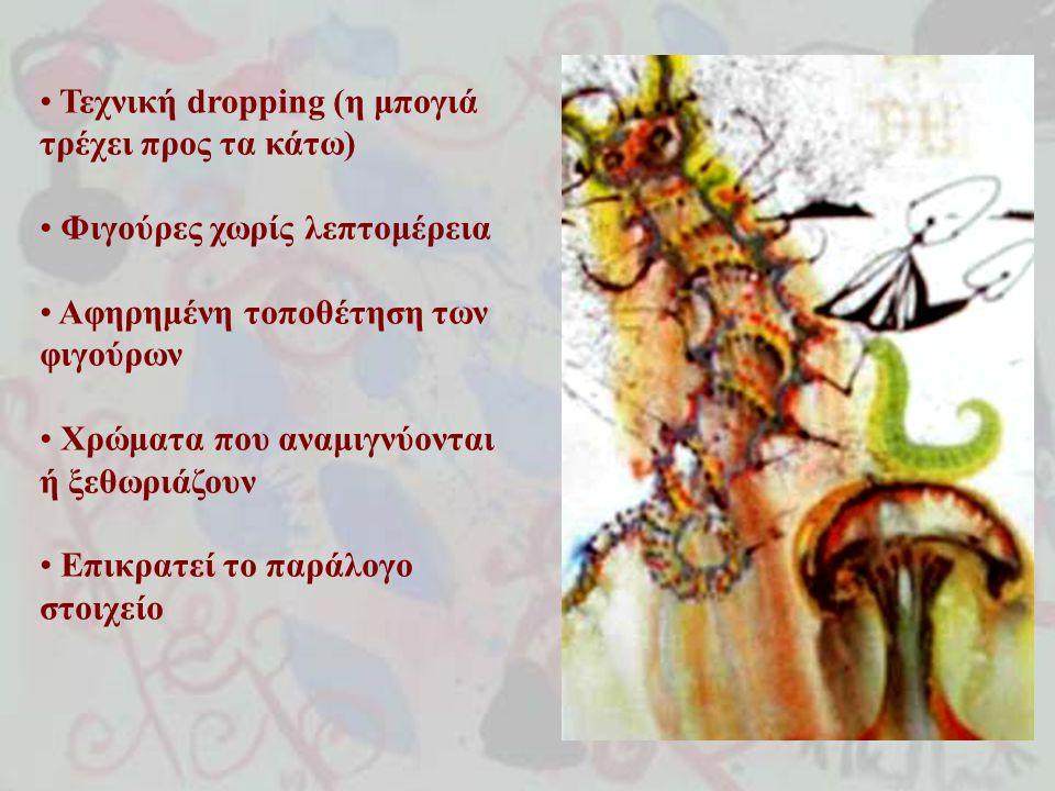 Χαρακτηριστικά στοιχεία που χρησιμοποιεί ο καλλιτέχνης στην εικονογράφηση Παίρνει μόνο την κεντρική ιδέα του παραμυθιού φτιάχνοντας τις δικές του εικό