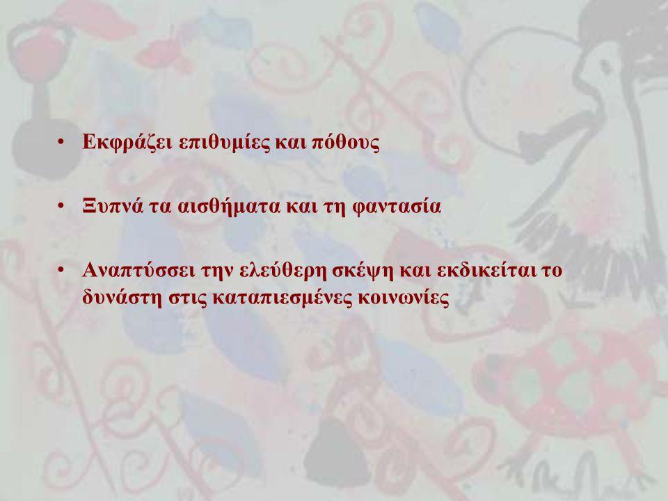 Θέματα από την κυπριακή παράδοση Χρήση πολλών διακοσμητικών στοιχείων και μοτίβων Χρώματα καθαρά και συγκεκριμένα (κόκκινο, μπλε, κίτρινο, μαύρο, άσπρο, χρυσό) Απλή, ρεαλιστική και ξεκάθαρη εικόνα.
