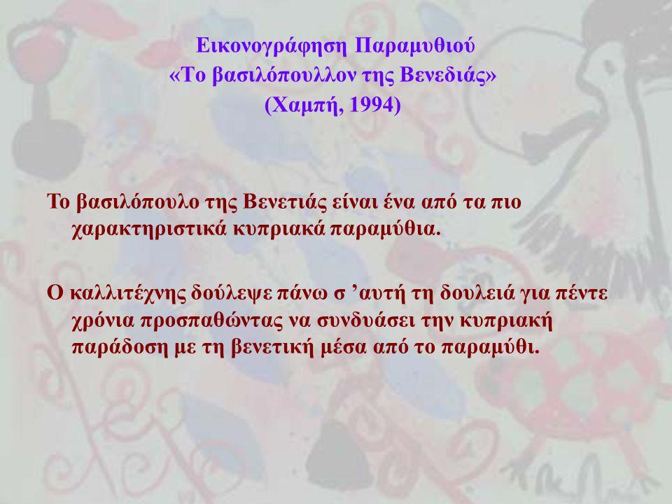 Εικονογράφηση Παραμυθιού «Το βασιλόπουλλον της Βενεδιάς» (Χαμπή, 1994) Το βασιλόπουλο της Βενετιάς είναι ένα από τα πιο χαρακτηριστικά κυπριακά παραμύθια.