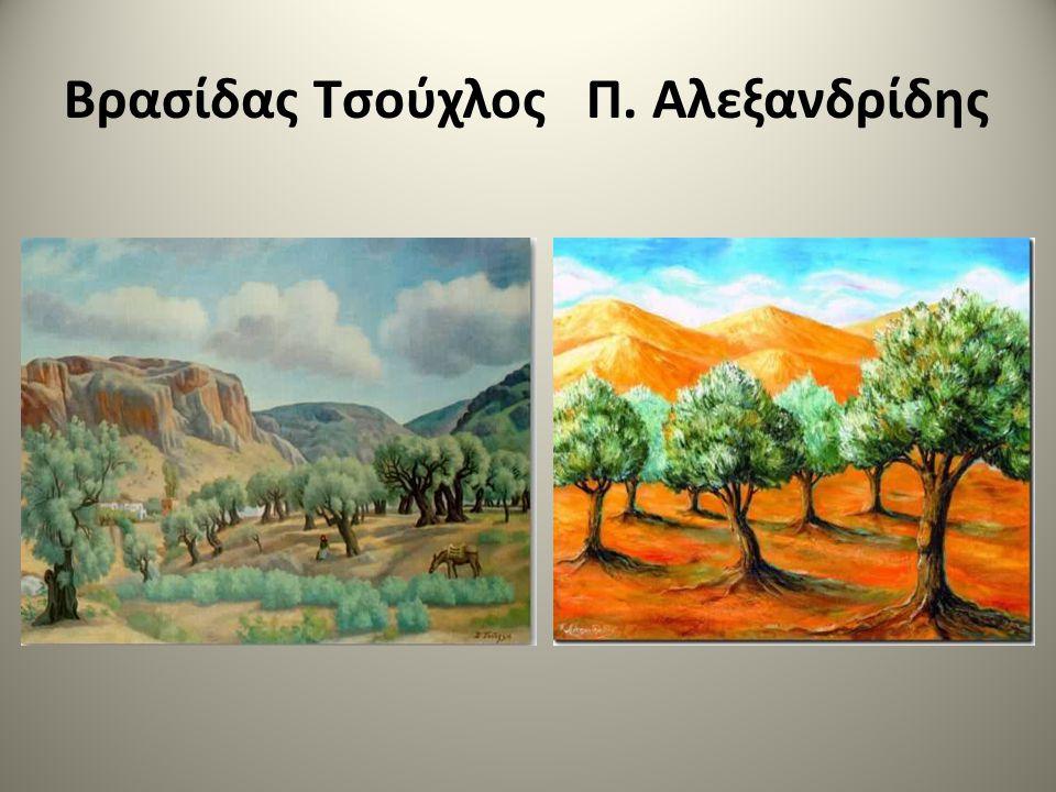 Βρασίδας Τσούχλος Π. Αλεξανδρίδης