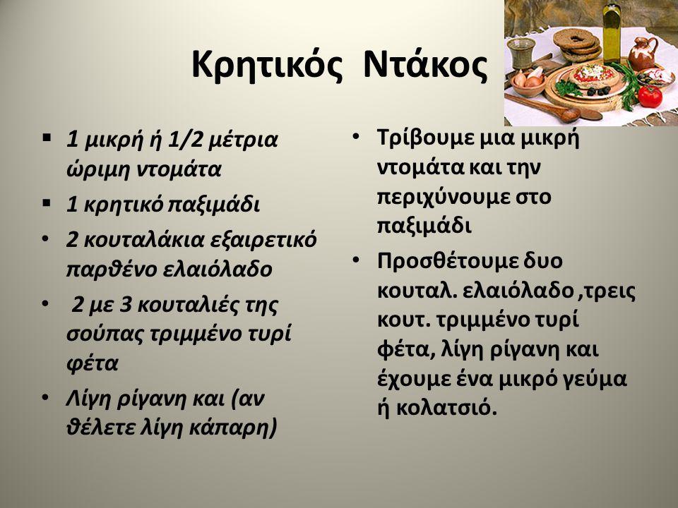 Κρητικός Ντάκος  1 μικρή ή 1/2 μέτρια ώριμη ντομάτα  1 κρητικό παξιμάδι 2 κουταλάκια εξαιρετικό παρθένο ελαιόλαδο 2 με 3 κουταλιές της σούπας τριμμένο τυρί φέτα Λίγη ρίγανη και (αν θέλετε λίγη κάπαρη) Τρίβουμε μια μικρή ντομάτα και την περιχύνουμε στο παξιμάδι Προσθέτουμε δυο κουταλ.