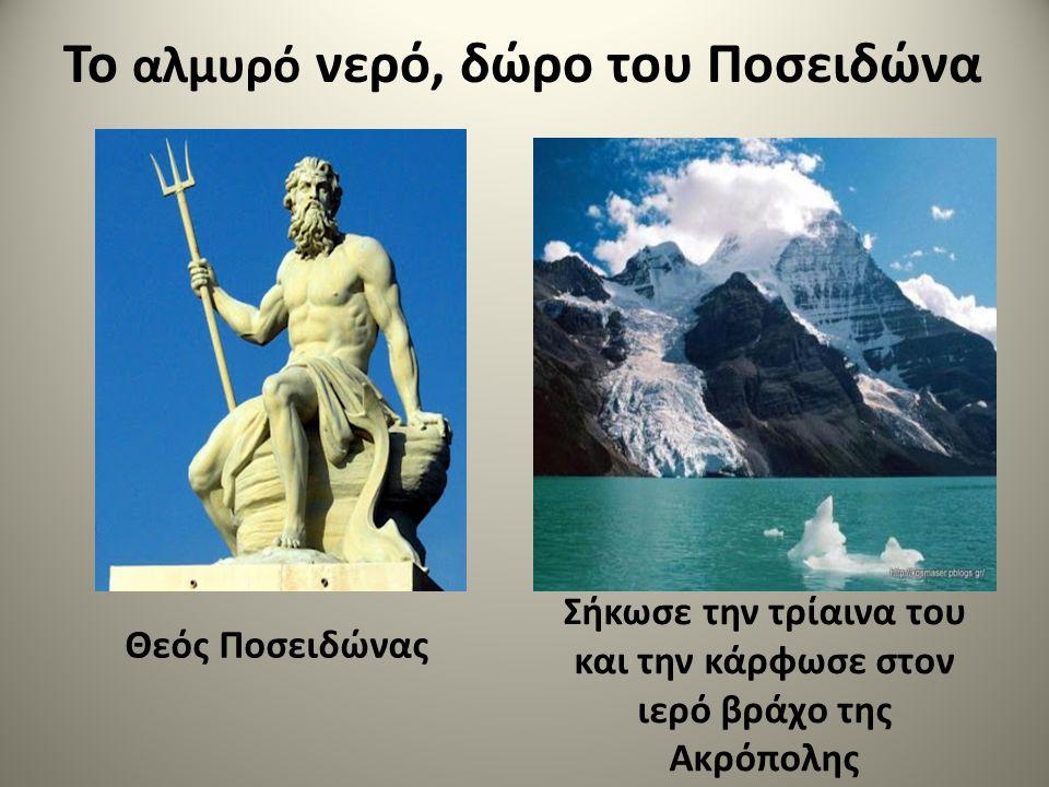 Το αλμυρό νερό, δώρο του Ποσειδώνα Θεός Ποσειδώνας Σήκωσε την τρίαινα του και την κάρφωσε στον ιερό βράχο της Ακρόπολης