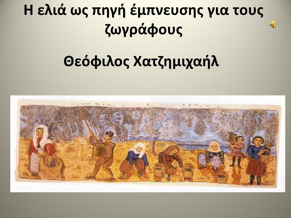 Η ελιά ως πηγή έμπνευσης για τους ζωγράφους Θεόφιλος Χατζημιχαήλ