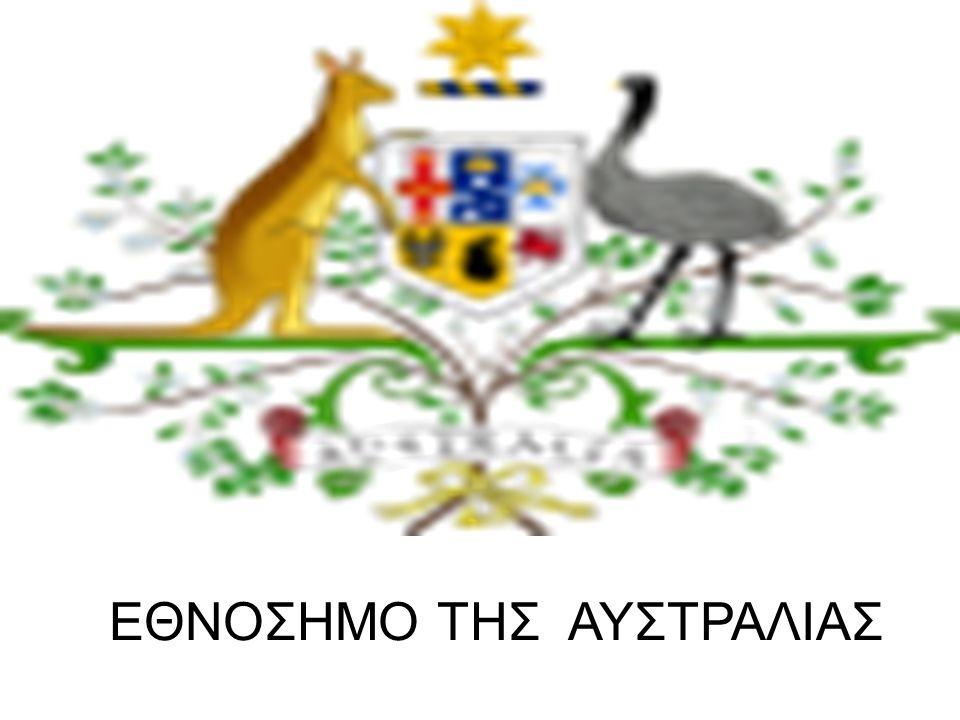 Η Κοινοπολιτεία της Αυστραλίας είναι η έκτη μεγαλύτερη χώρα στον κόσμο (γεωγραφικά) και η μεγαλύτερη στην Αυστραλασία και στην Ωκεανία.