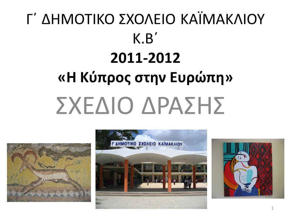1 Γ΄ ΔΗΜΟΤΙΚΟ ΣΧΟΛΕΙΟ ΚΑΪΜΑΚΛΙΟΥ Κ.Β΄ 2011-2012 «Η Κύπρος στην Ευρώπη» ΣΧΕΔΙΟ ΔΡΑΣΗΣ