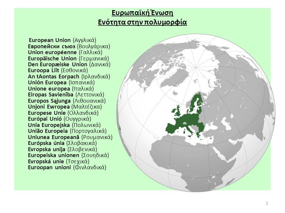 2 Ευρωπαϊκή Ένωση Ενότητα στην πολυμορφία European Union (Αγγλικά) Европейски съюз (Βουλγάρικα) Union européenne (Γαλλικά) Europäische Union (Γερμανικ