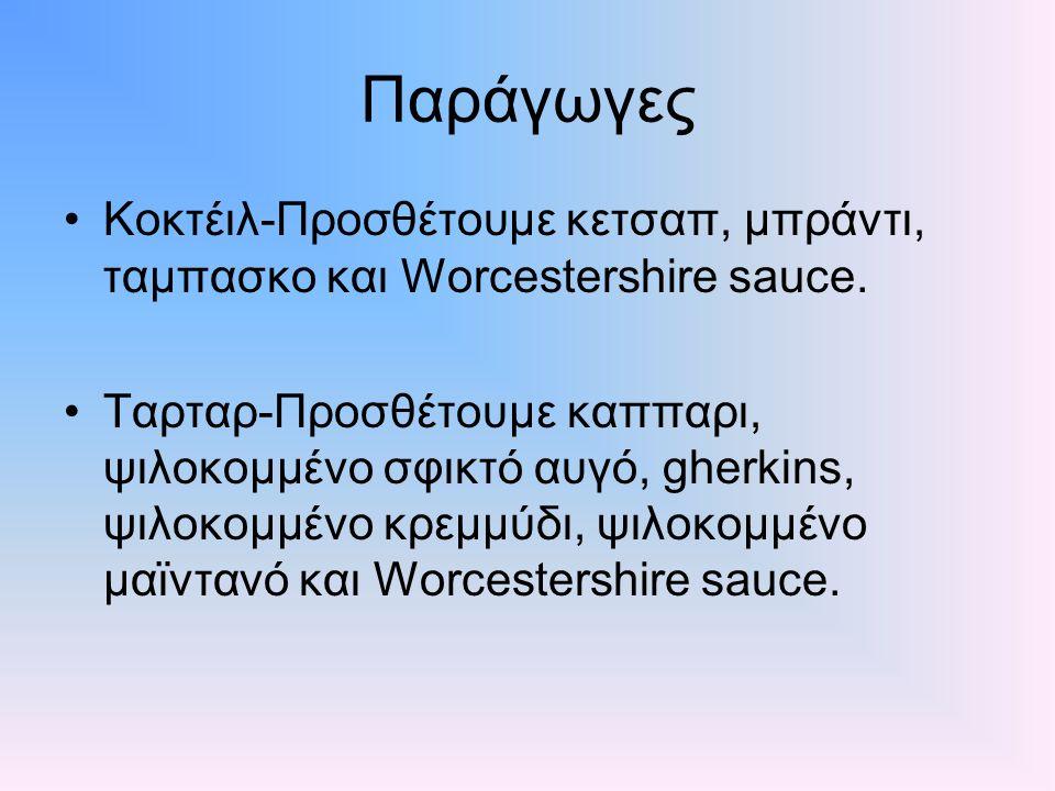 Παράγωγες Κοκτέιλ-Προσθέτουμε κετσαπ, μπράντι, ταμπασκο και Worcestershire sauce. Ταρταρ-Προσθέτουμε καππαρι, ψιλοκομμένο σφικτό αυγό, gherkins, ψιλοκ