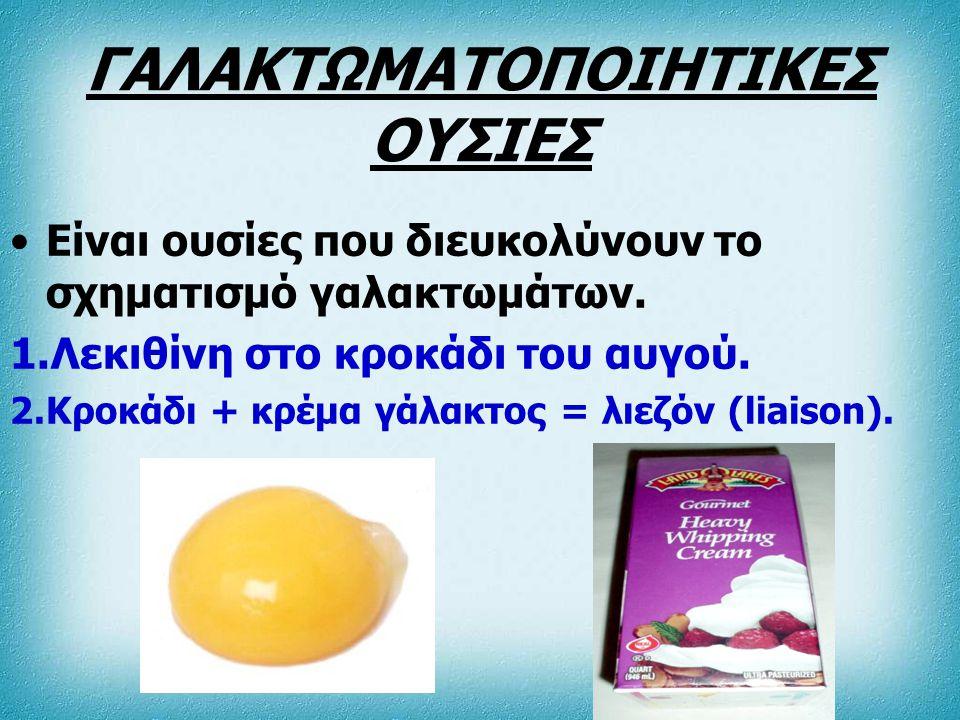 ΓΑΛΑΚΤΩΜΑΤΟΠΟΙΗΤΙΚΕΣ ΟΥΣΙΕΣ Είναι ουσίες που διευκολύνουν το σχηματισμό γαλακτωμάτων. 1.Λεκιθίνη στο κροκάδι του αυγού. 2.Κροκάδι + κρέμα γάλακτος = λ