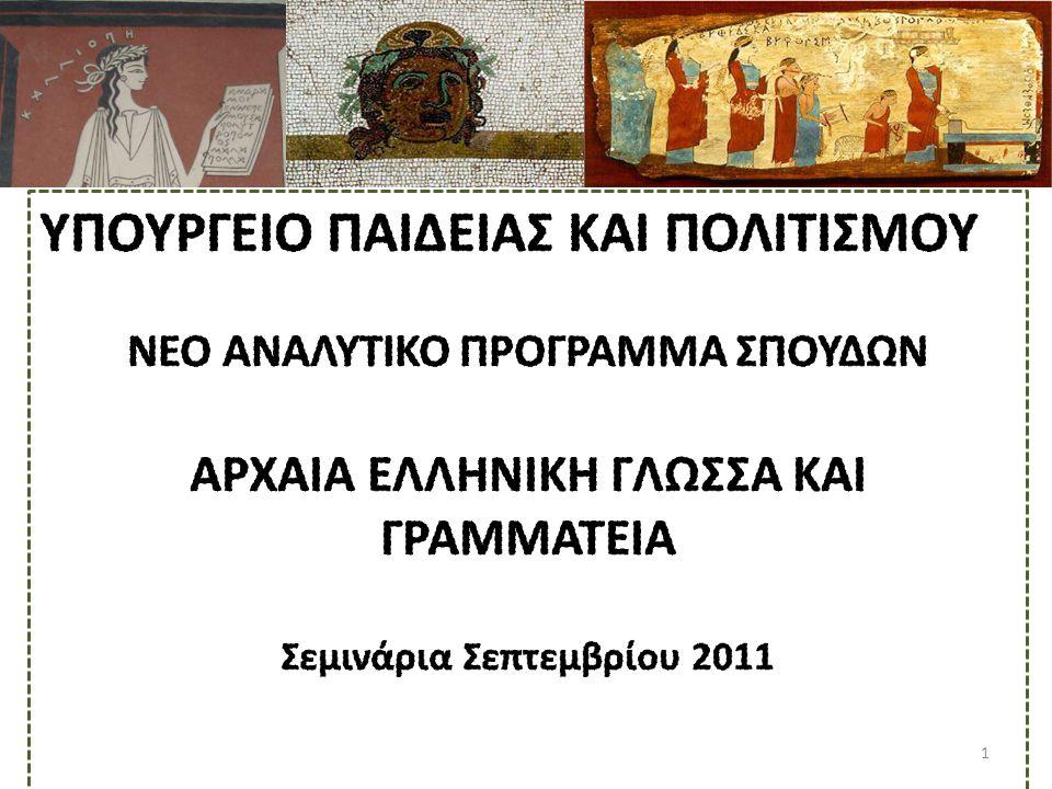 ΝΑΠ της Αρχαίας Ελληνικής Γλώσσας και Γραμματείας. Γενικοί άξονες όλων των αναλυτικών 2