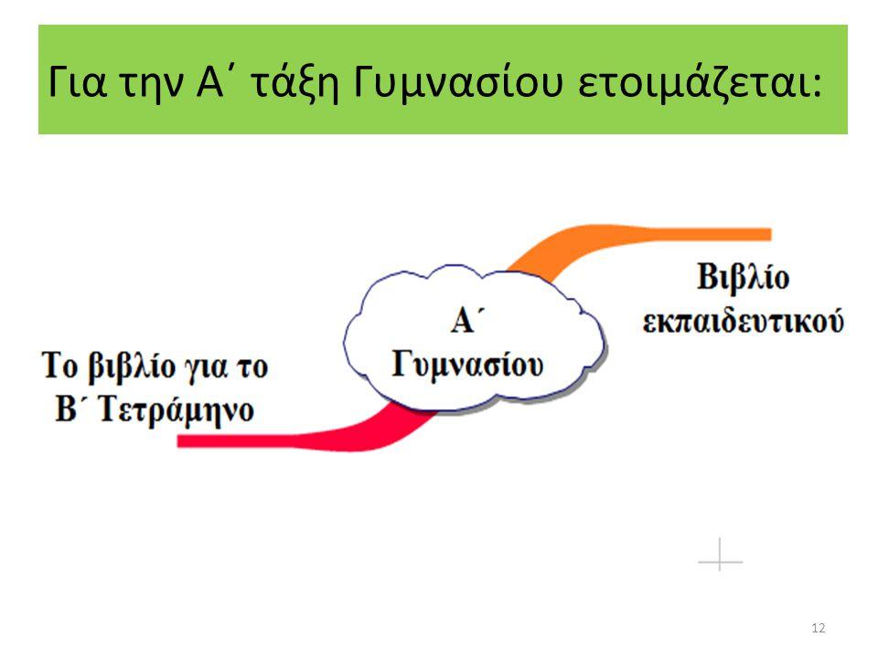 Για την κατανόηση των κειμένων της Α΄ Γυμνασίου δίνεται έμφαση: στα εξωγλωσσικά και παραγλωσσικά στοιχεία (η εικονογράφηση του βιβλίου, επιτονισμός, τόνος φωνής) στο κείμενο ως νοηματική ενότητα στην πρότερη γνώση της Νέας Ελληνικής Γλώσσας στους πίνακες λεξιλογικών στοιχείων που υπάρχουν στο βιβλίο στη μαιευτική μέθοδο διδασκαλίας 13