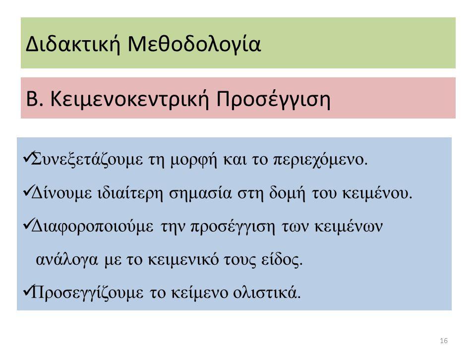 Ολιστική προσέγγιση του κειμένου ΣΥΝΕΞΕΤΑΣΗ ΜΟΡΦΟΛΟΓΙΑ ΣΥΝΤΑΞΗ ΣΗΜΑΣΙΟΛΟΓΙΑ ΕΡΜΗΝΕΙΑ Διδακτική Μεθοδολογία 17