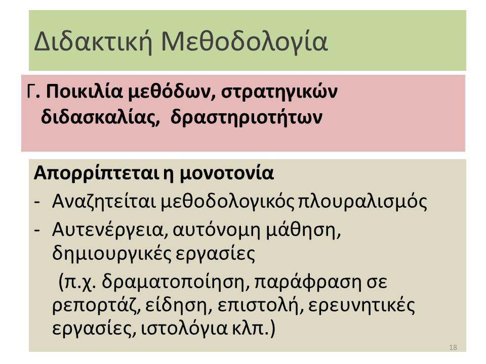 ΤΟ ΕΚΠΑΙΔΕΥΤΙΚΟ ΥΛΙΚΟ Αρχαία Ελληνική Γραμματεία από μετάφραση.