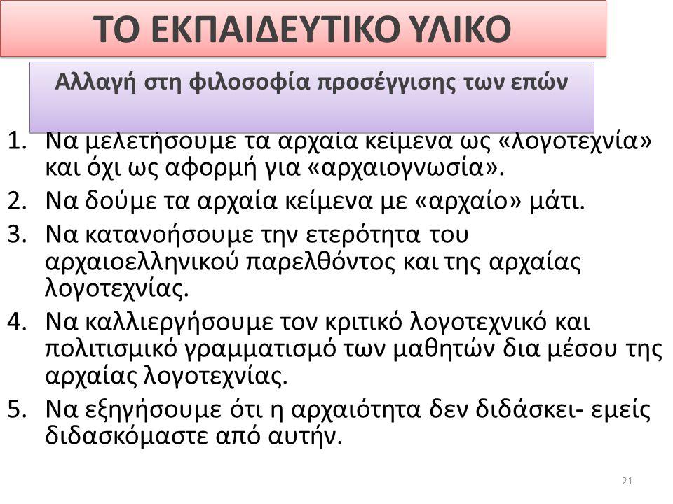 Αρχαία Ελληνική Γραμματεία από Μετάφραση (Οδύσσεια) Δημιουργήθηκε καθοδηγητικό υλικό αποκλειστικά για το φιλόλογο.
