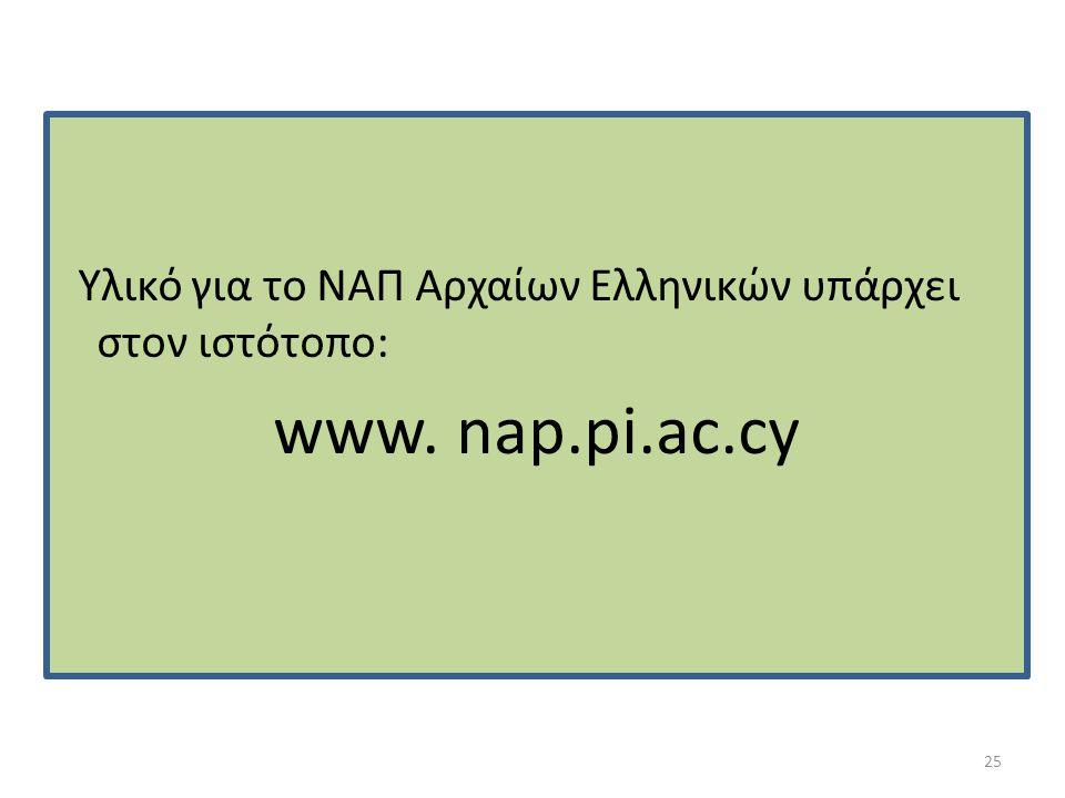 Επιμόρφωση 2010- 2011 Επιθεωρητών, υποστηρικτών, συμβούλων (Σεπτέμβριος- Οκτώβριος 2010) Μάχιμων εκπαιδευτικών σε τρία σεμινάρια (Νοέμβριος 2010 - Φεβρουάριος 2011) Σεμινάρια σε καθηγητές Γυμνασίων 21/1/2011 και 24/1/2011 Σεμινάρια Ιουνίου (14- 30 Ιουνίου 2011) για τους εκπαιδευτικούς που ενδιαφέρονται να διδάξουν στην Α΄ Γυμνασίου.