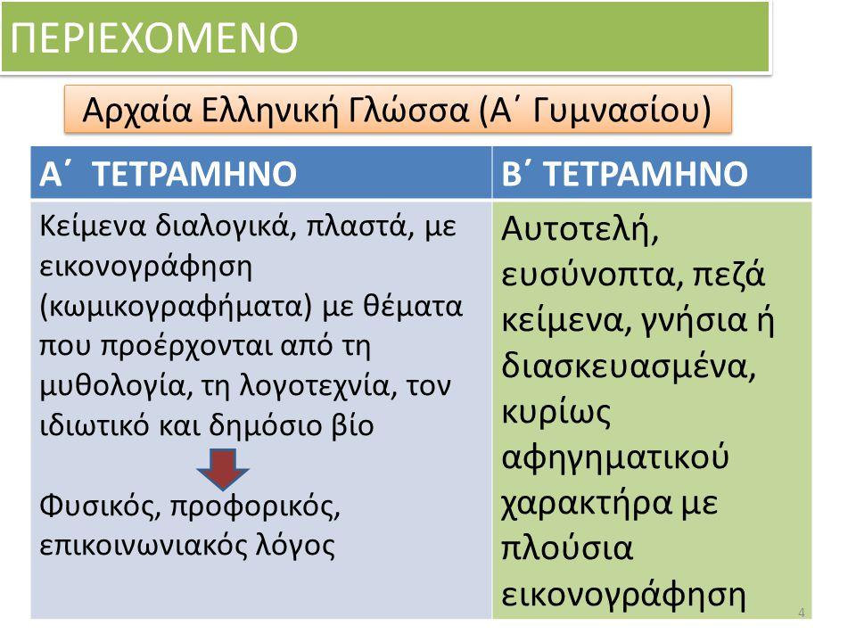 ΠΕΡΙΕΧΟΜΕΝΟ Αρχαία Ελληνική Γραμματεία από το πρωτότυπο- Γλώσσα (Β΄ και Γ' Γυμνασίου) 5