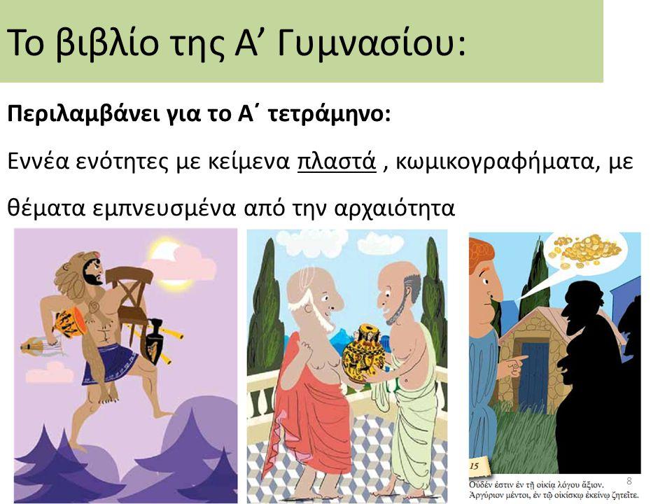 Το βιβλίο της Α' Γυμνασίου: Περιλαμβάνει λεξιλογικά στοιχεία σε κάθε ενότητα και πίνακα λεξιλογίου στο τέλος του βιβλίου Παράδειγμα 9