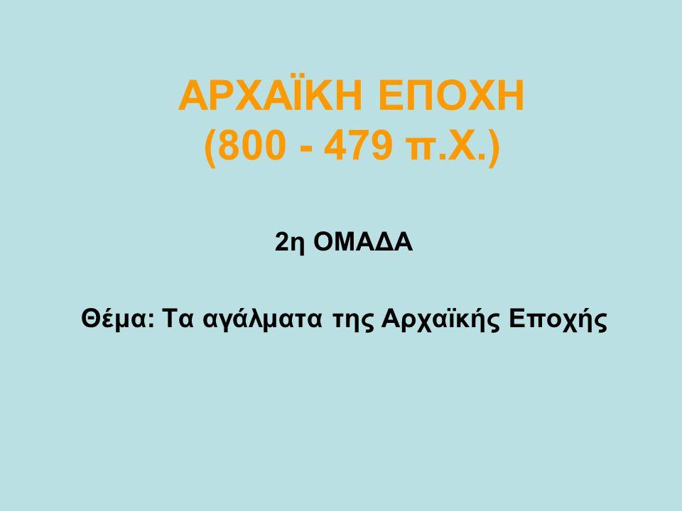 ΑΡΧΑΪΚΗ ΕΠΟΧΗ (800 - 479 π.Χ.) 2η ΟΜΑΔΑ Θέμα: Τα αγάλματα της Αρχαϊκής Εποχής