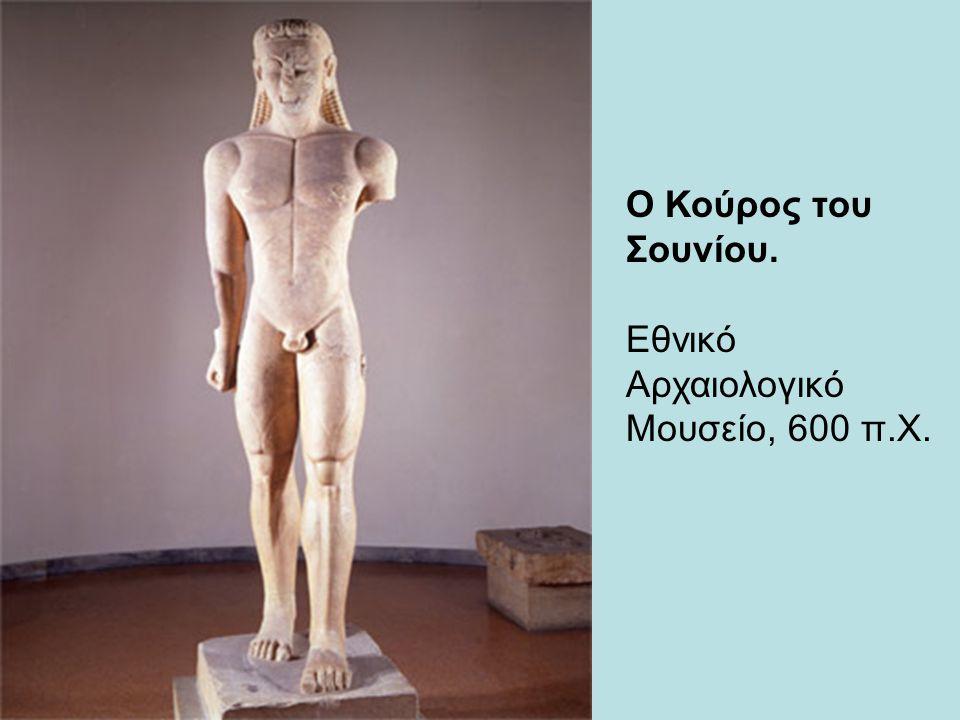 Ο Κούρος του Σουνίου. Εθνικό Αρχαιολογικό Μουσείο, 600 π.Χ.