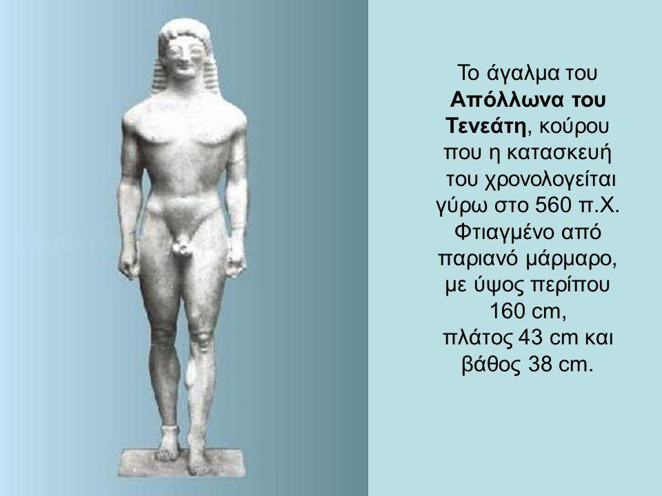 Το άγαλμα του Απόλλωνα του Τενεάτη, κούρου που η κατασκευή του χρονολογείται γύρω στο 560 π.Χ. Φτιαγμένο από παριανό μάρμαρο, με ύψος περίπου 160 cm,