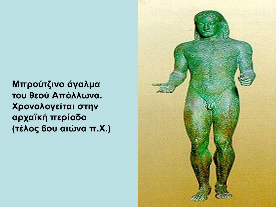 Μπρούτζινο άγαλμα του θεού Απόλλωνα. Χρονολογείται στην αρχαϊκή περίοδο (τέλος 6ου αιώνα π.Χ.)