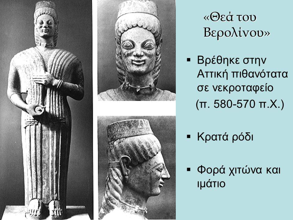  Βρέθηκε στην Αττική πιθανότατα σε νεκροταφείο (π. 580-570 π.Χ.)  Κρατά ρόδι  Φορά χιτώνα και ιμάτιο «Θεά του Βερολίνου»