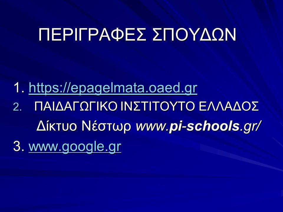 ΠΕΡΙΓΡΑΦΕΣ ΣΠΟΥΔΩΝ 1. https://epagelmata.oaed.gr https://epagelmata.oaed.gr 2. ΠΑΙΔΑΓΩΓΙΚΟ ΙΝΣΤΙΤΟΥΤΟ ΕΛΛΑΔΟΣ Δίκτυο Νέστωρ www.pi-schools.gr/ Δίκτυο
