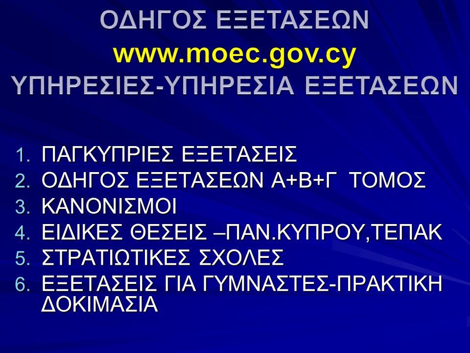 www.moec.gov.cy Ανεξάρτητες υπηρεσίες Ανεξάρτητες υπηρεσίες Επιτροπή Αξιολόγησης Ιδιωτικών Επιτροπή Αξιολόγησης Ιδιωτικών Πανεπιστημίων Πανεπιστημίων  European University  Frederick University  Πανεπιστήμιο Λευκωσίας  Πανεπιστήμιο Νεάπολης