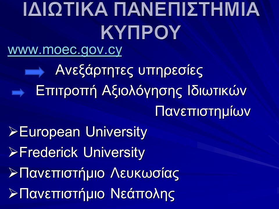 www.moec.gov.cy Ανεξάρτητες υπηρεσίες Ανεξάρτητες υπηρεσίες Επιτροπή Αξιολόγησης Ιδιωτικών Επιτροπή Αξιολόγησης Ιδιωτικών Πανεπιστημίων Πανεπιστημίων