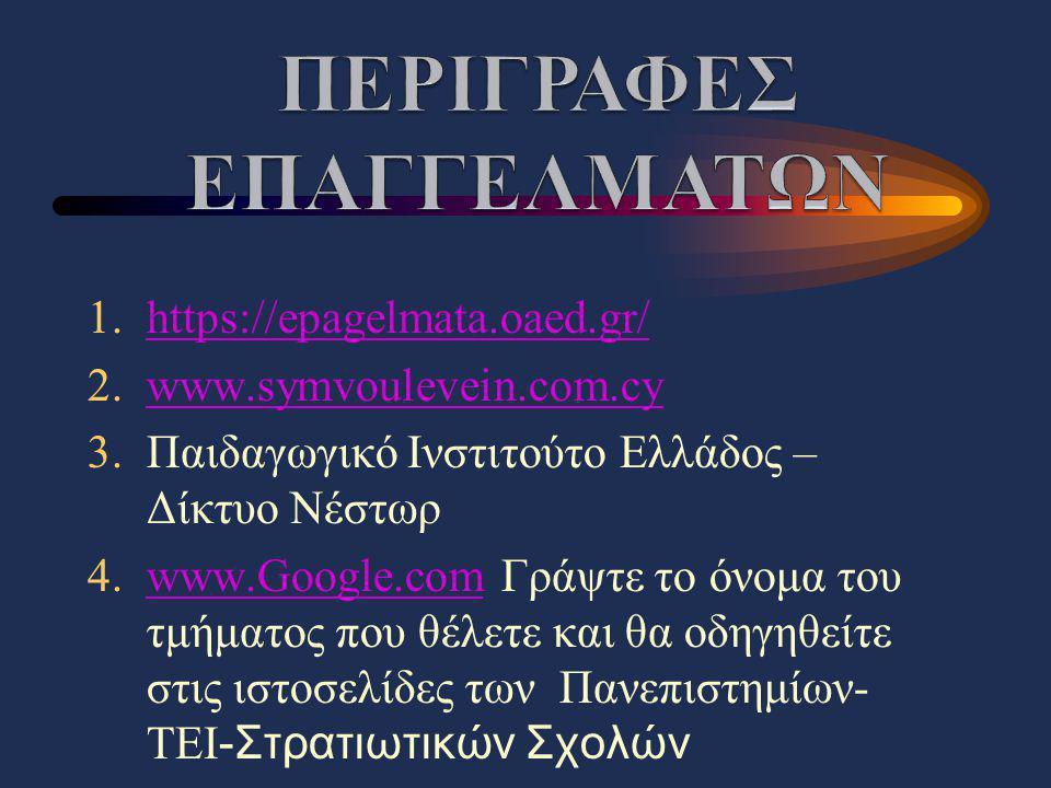 1.hhttps://epagelmata.oaed.gr/ 2.wwww.symvoulevein.com.cy 3.Παιδαγωγικό Ινστιτούτο Ελλάδος – Δίκτυο Νέστωρ 4.wwww.Google.com Γράψτε το όνομα του τμήμα