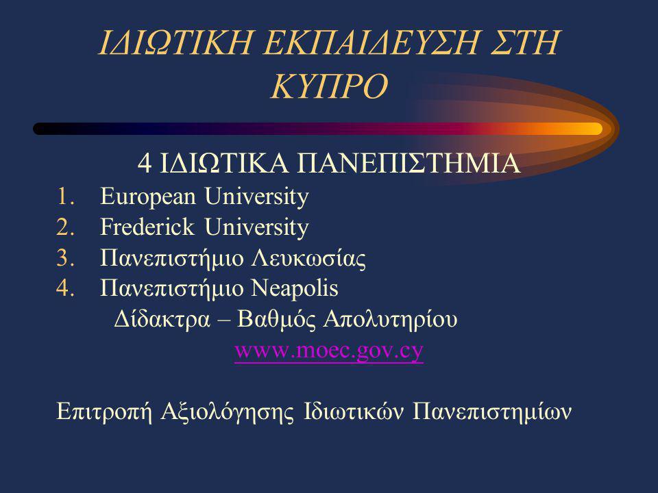 ΙΔΙΩΤΙΚΗ ΕΚΠΑΙΔΕΥΣΗ ΣΤΗ ΚΥΠΡΟ 4 ΙΔΙΩΤΙΚΑ ΠΑΝΕΠΙΣΤΗΜΙΑ 1.European University 2.Frederick University 3.Πανεπιστήμιο Λευκωσίας 4.Πανεπιστήμιο Neapolis Δί