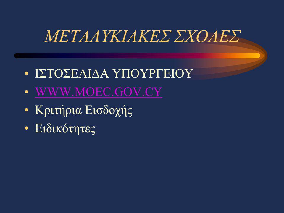 ΜΕΤΑΛΥΚΙΑΚΕΣ ΣΧΟΛΕΣ ΙΣΤΟΣΕΛΙΔΑ ΥΠΟΥΡΓΕΙΟΥ WWW.MOEC.GOV.CY Κριτήρια Εισδοχής Ειδικότητες