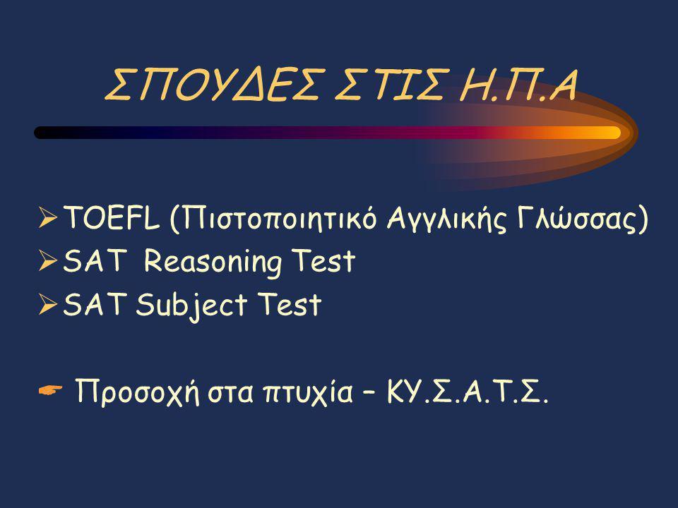 ΣΠΟΥΔΕΣ ΣΤΙΣ Η.Π.Α  TOEFL (Πιστοποιητικό Αγγλικής Γλώσσας)  SAT Reasoning Test  SAT Subject Test  Προσοχή στα πτυχία – ΚΥ.Σ.Α.Τ.Σ.