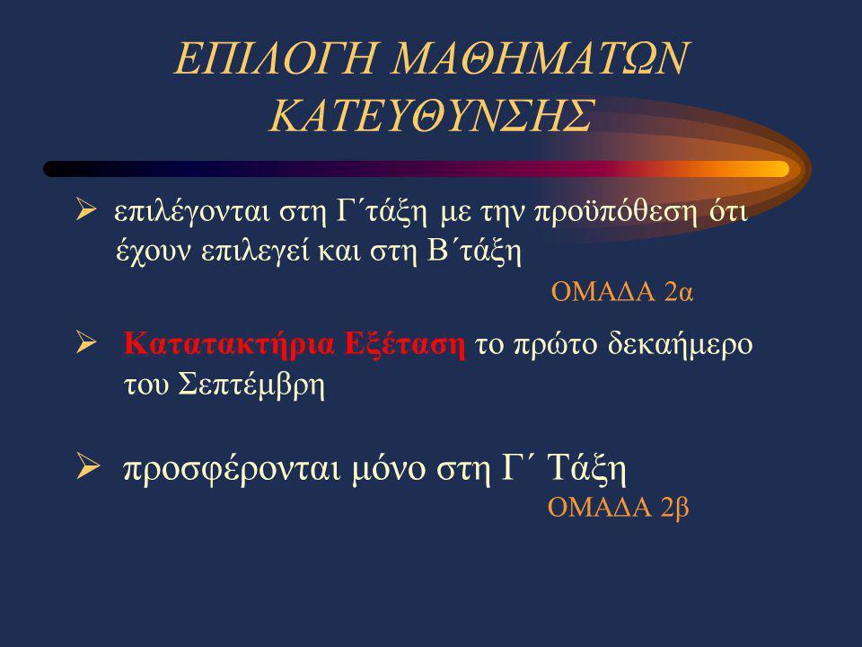 Στρατιωτικές Σχολές ΕΛΛΑΔΑΣ ► Περιλαμβάνονται στο έντυπο / αίτηση της Κύπρου ► Θέσεις -Υπουργείο Άμυνας Κύπρου (τέλος Φεβρουαρίου) ► Αποστολή αντίγραφου αίτησης Παγκύπριων εξετάσεων και άλλων πιστοποιητικών στο Υπουργείο Άμυνας