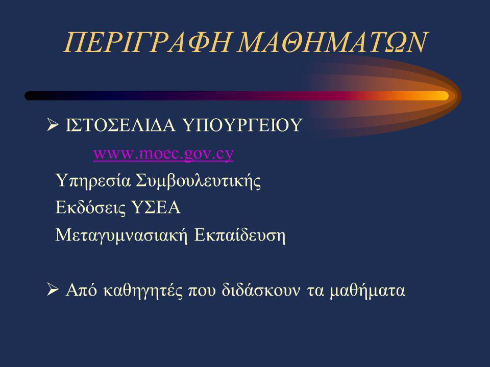 ΠΕΡΙΓΡΑΦΗ ΜΑΘΗΜΑΤΩΝ  ΙΣΤΟΣΕΛΙΔΑ ΥΠΟΥΡΓΕΙΟΥ www.moec.gov.cy Υπηρεσία Συμβουλευτικής Εκδόσεις ΥΣΕΑ Μεταγυμνασιακή Εκπαίδευση  Από καθηγητές που διδάσκ