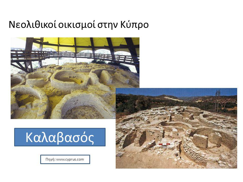 Καλαβασός Πηγή: www.cyprus.com