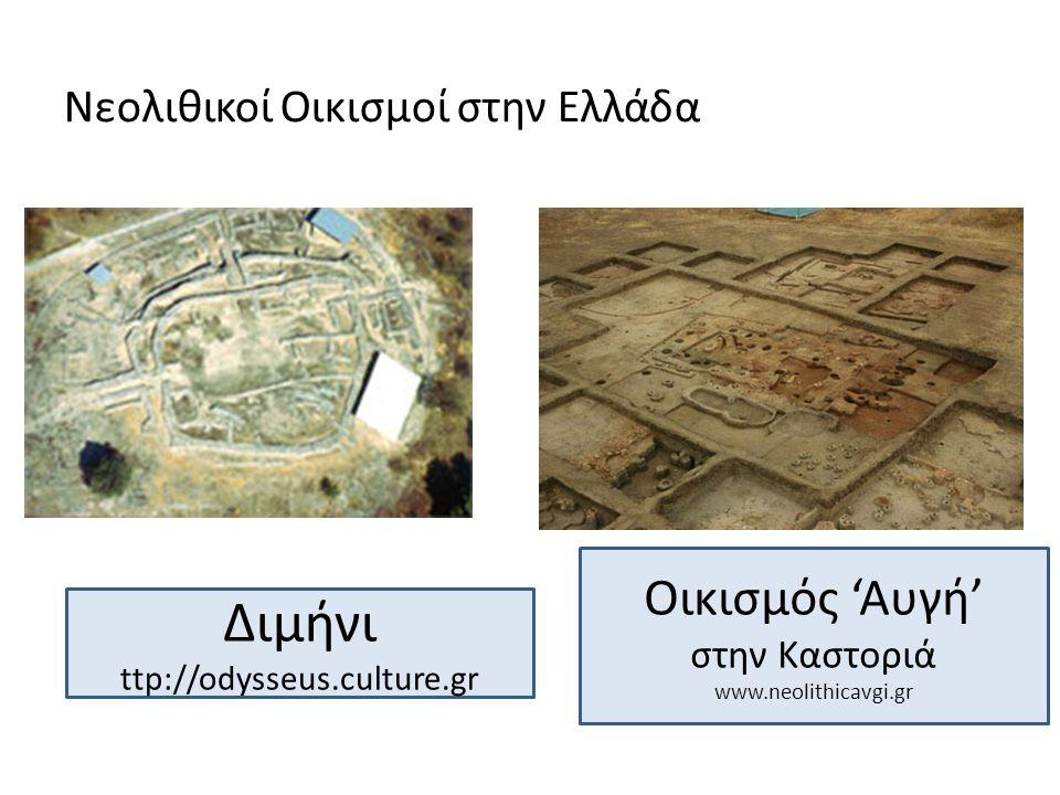 Νεολιθικοί Οικισμοί στην Ελλάδα Διμήνι ttp://odysseus.culture.gr Οικισμός 'Αυγή' στην Καστοριά www.neolithicavgi.gr