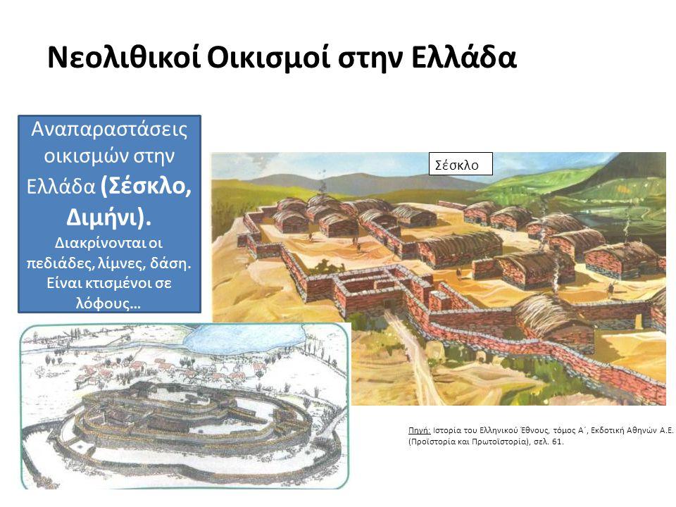 Νεολιθικοί Οικισμοί στην Ελλάδα Αναπαραστάσεις οικισμών στην Ελλάδα (Σέσκλο, Διμήνι). Διακρίνονται οι πεδιάδες, λίμνες, δάση. Είναι κτισμένοι σε λόφου